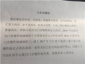 丰宁县职工慢性病