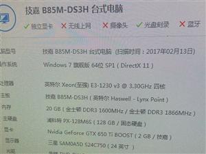 8000元高配电脑成色9新转让