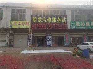 明龙汽修服务站,新开业,望广大朋友的支持!