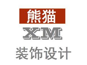 邻水县奇艺装饰设计有限公司(熊猫装饰设计)