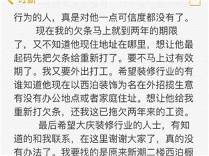 原新潮二楼西泊橱柜老板赵峰拖欠员工工资长达近两年之久