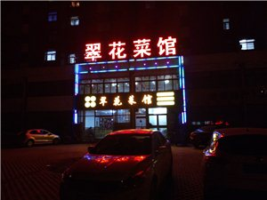 青州最大東北菜