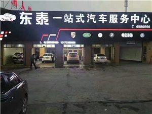 東泰一站式汽車服務中心