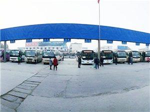 滑縣文明路汽車站發車區上方常年招租
