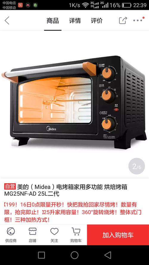 出售全新电烤箱