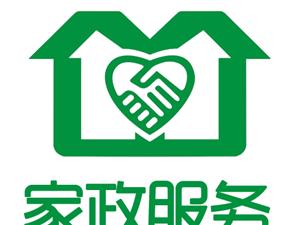 咸豐家政服務