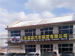 北京易游汽车租赁有限澳门大小点游戏澳门大小点网站分澳门大小点游戏