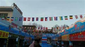 2017环球国际美食节,全球巡展,清河站。