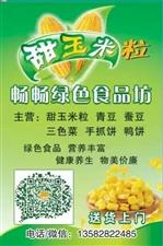 销售营养美味、物美价廉绿色食品