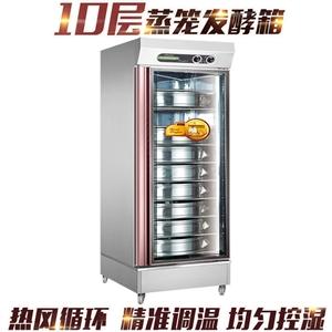 10层蒸笼发酵箱包子机馒头发酵箱醒发箱商用包子发酵