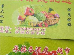 配送各酒店.超市.餐廳蔬菜~之類食品
