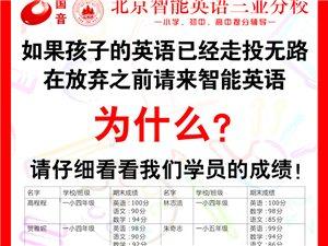 單詞記不住  就到北京智能英語