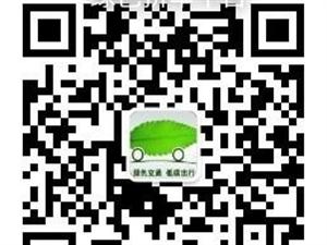 南阳绿色拼车