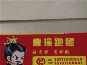 曹操-跑腿生活服务公司