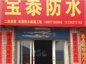 鄭州寶泰防水施工屋面防水廠價批發防水材料