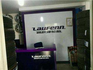 韓泰路歐鋒輪胎專賣店