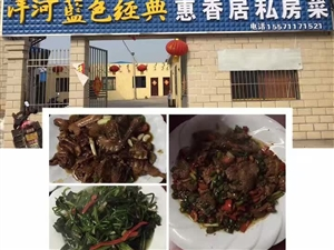 惠香居私房菜