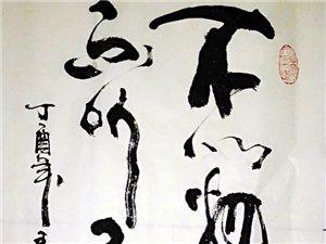 王明峰最新书法欣赏