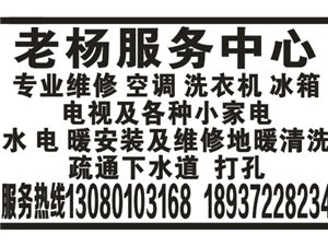 老杨服务中心
