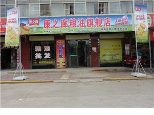 康之廊旗艦店