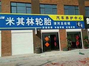 王官庄幸福社区,米其林轮胎总代理专营店,欢迎各位朋友光临,预订从优,