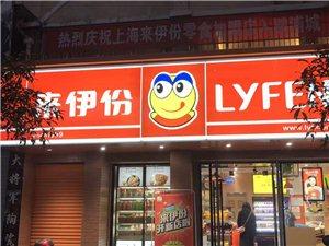 好消息!上海零食王国(来依份)入驻浦城了!3月8日盛大开业,欢迎亲戚朋友前来光东门对