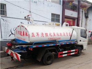 亚军专业清理化粪池.管道