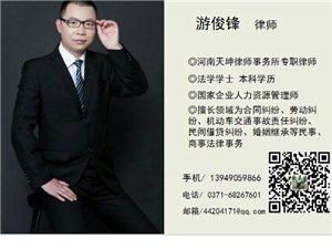 游俊峰律师