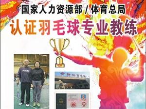 国家人力资源部国家体育总局证书羽毛球专业教练