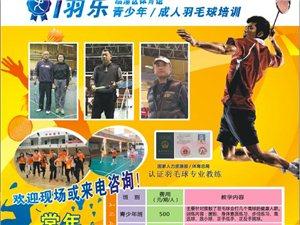 国家人力资源部国家体育总局认证羽毛球专业教练