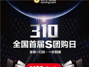 3.10苏宁易购S级超级团购日