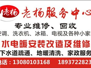 老杨家电服务中心