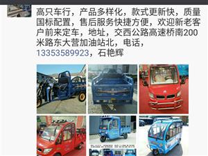 高只车行,电动车,电三轮,电四轮,批发零售一体,款式更新快,质量国标码,售后快捷方便,