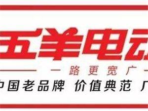 五羊電動車信豐專賣店