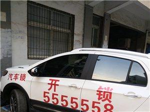 開鎖換鎖公司5555558