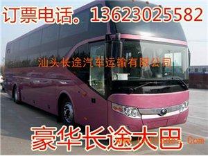 汕头大巴订票,汕头到广州,广州回汕头豪华商务大巴