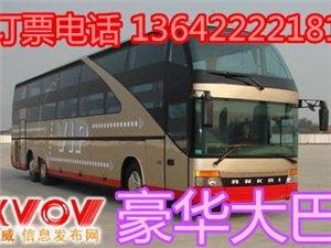 长途汽车票,广州到汕头的豪华大巴,优惠票价八十元