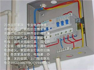 灯具水电维修安装