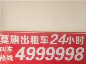 金沙娱乐出租车叫车平台24小时叫车4999998