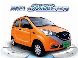 丽驰电动汽车,低碳出行,节能环保。我们比两轮更安全!我们比燃油车更省钱!百公里只需5元电费,不需要牌