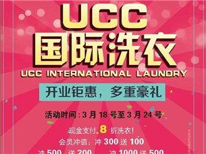 Ucc国际洗衣十八号开业大吉