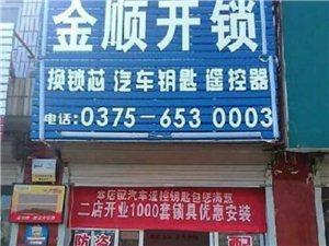 宝丰县开锁换锁电话开汽车锁保险柜