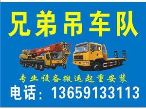 澄城8-240噸吊車,板車,叉車,鏟車,挖機。