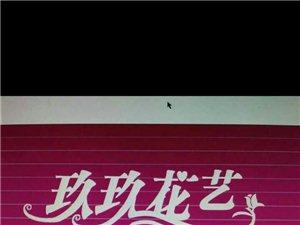 广大顾客朋友们!你们好!为庆祝玖玖花艺3月25号开业,1.即日起连续转发朋友圈3天加附图带文字