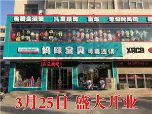 龙8国际妈咪宝贝西广场店重装开业咯!