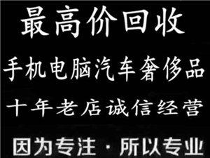 余江最高價回收手機電腦單反相機全系列機型