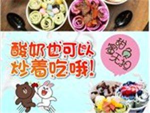 【老广场卜诺淋炒酸奶】