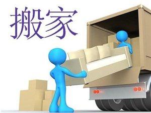 小型搬家公司全市价格最低