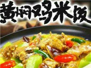 黄焖鸡米饭郧西店外卖