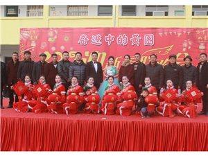 记2017年上栗县桐木镇黄图村举办奋进中的黄图新春联欢会